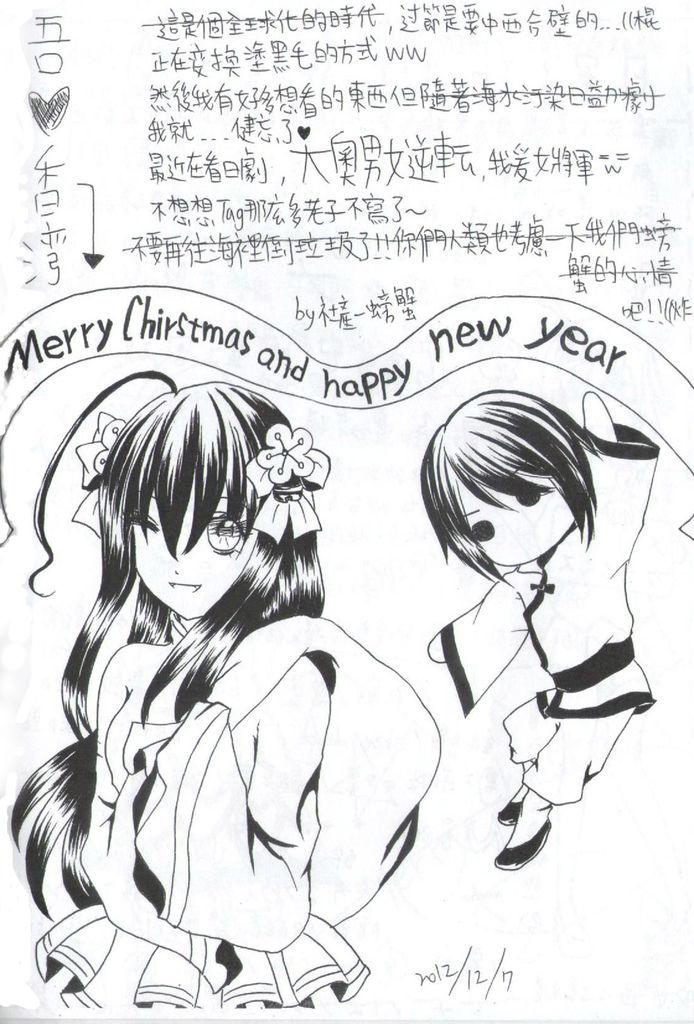 小報(聖誕節)