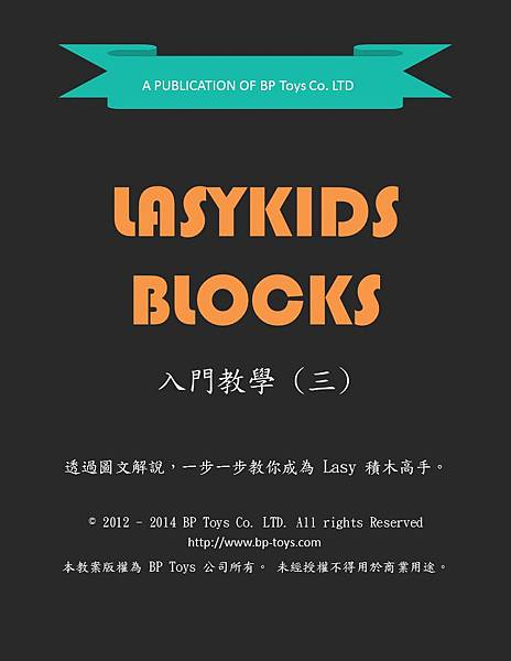 Lasykids Tutorial 3