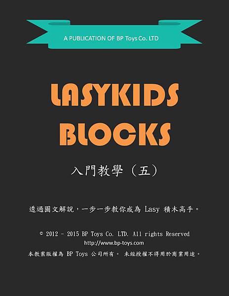 Lasykids Blocks入門教學 (五)