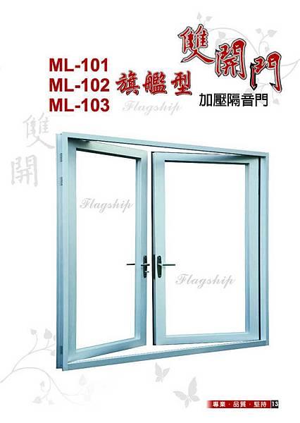 ML-101 102 103 雙開 加壓隔音門.jpg