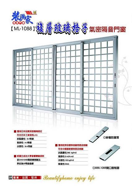 ML-1088複層玻璃格子 氣密隔音門窗.jpg