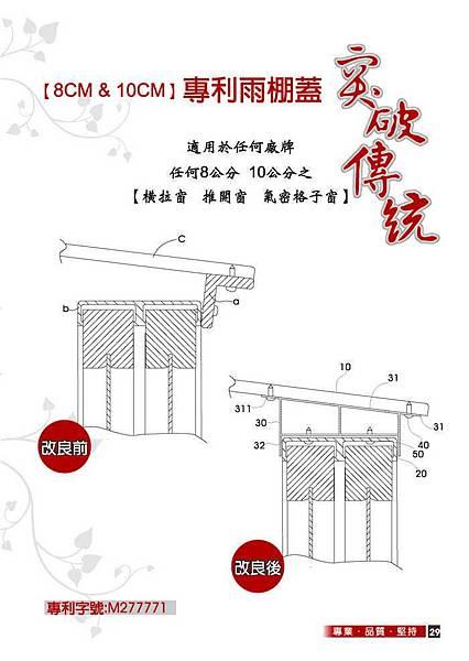 專利雨棚蓋.jpg