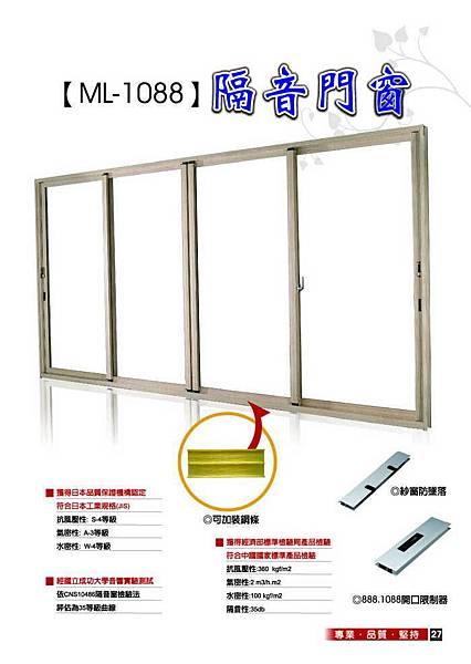 ML-1088隔音門窗