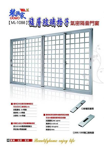 ML-1088複層玻璃格子 氣密隔音門窗
