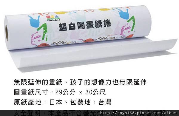 paperroll