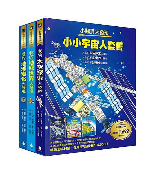 3DB102S立體書盒-小小宇宙人.jpg