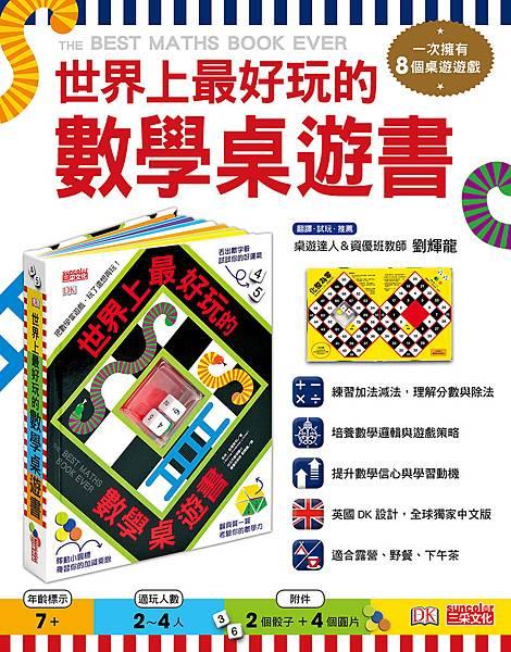 世界上最好玩的數學桌遊 p.1.jpg