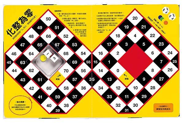 世界上最好玩的數學桌遊 p.3.jpg