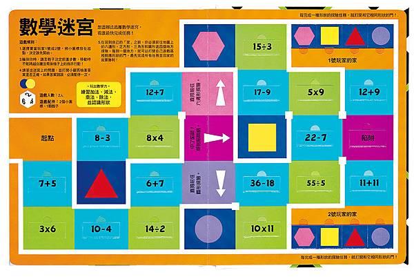世界上最好玩的數學桌遊 p.2.jpg