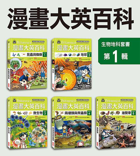 漫畫大英百科【生物地科】系列(1~5集)_書封.jpg
