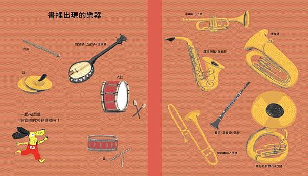 帕可好愛銅管樂-樂器.jpg