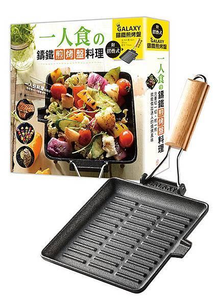 鑄鐵煎烤盤料理_150dpi.jpg