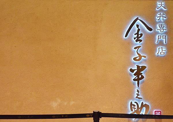 Kaneko-Hannosuke-Taipei09