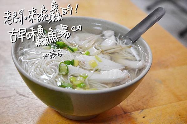 古早味鱻魚湯