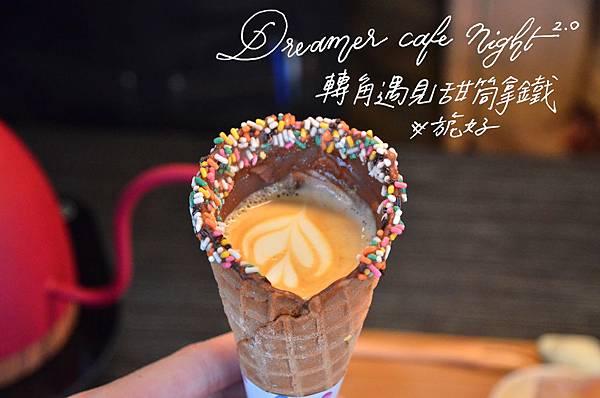 dreamer 2.0