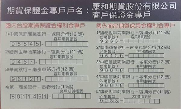 康和約定銀行.jpg