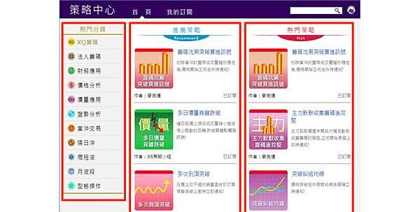 康和金好康XQ軟體20.jpg