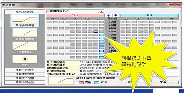 康和金好康XQ軟體3.jpg