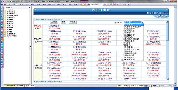 康和金好康XQ軟體14.jpg