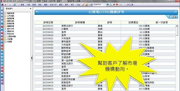 康和金好康XQ軟體16.jpg