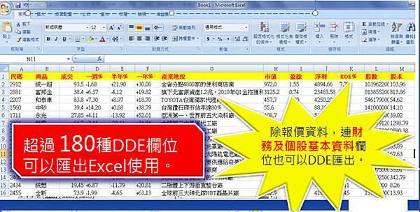 康和金好康XQ軟體17.jpg