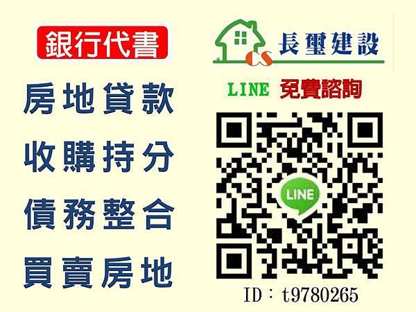 民間二胎/代書二胎/房屋借款/土地借款/農地借貸