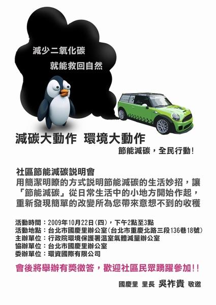 國慶里節能減碳宣導海報