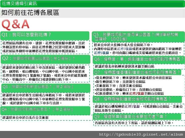 花博交通1011-4.jpg