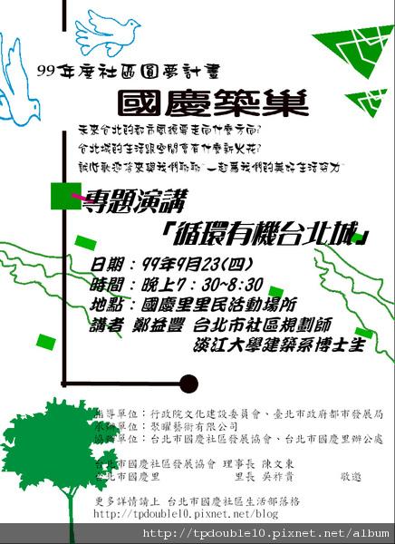 國慶築巢.JPG