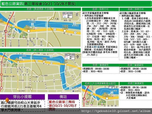 花博交通1011-9.jpg