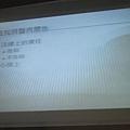 1030530-感控-愛滋宣導3_nEO_IMG.jpg
