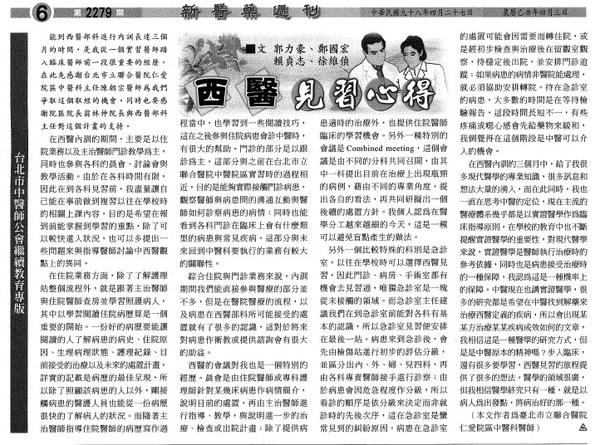 西醫見習心得-郭力豪、鄭國宏.jpg