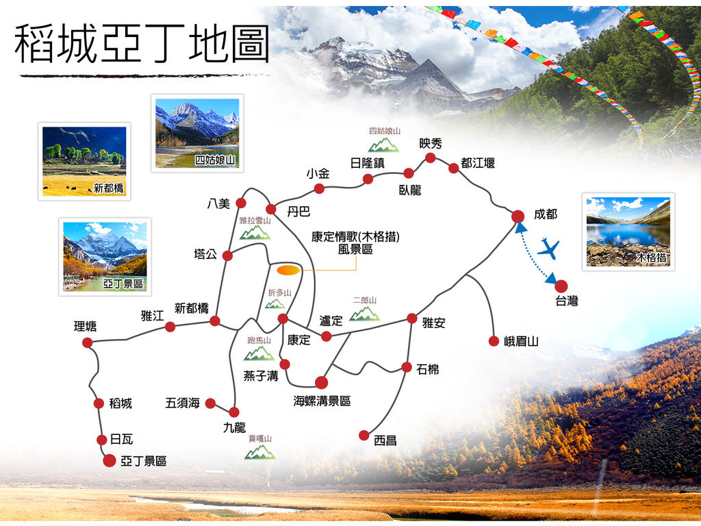 180802_ch_daochengyading_map.jpg
