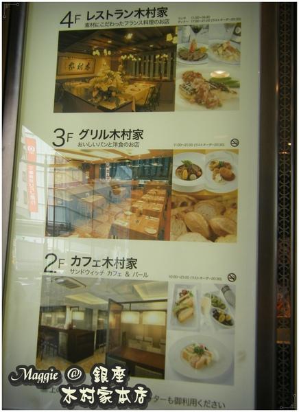 銀座木村家本店