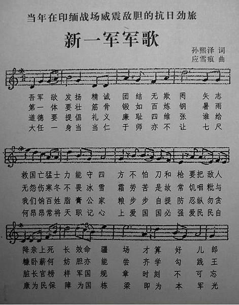 圖片3:孫立人父親孫熙澤為稅警總團第四團所作軍歌