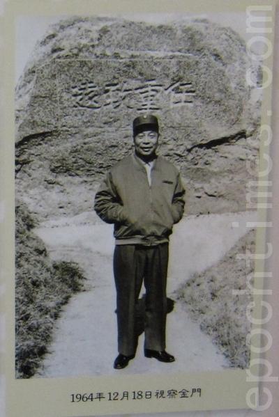 蔣經國19641218金門視察.jpg