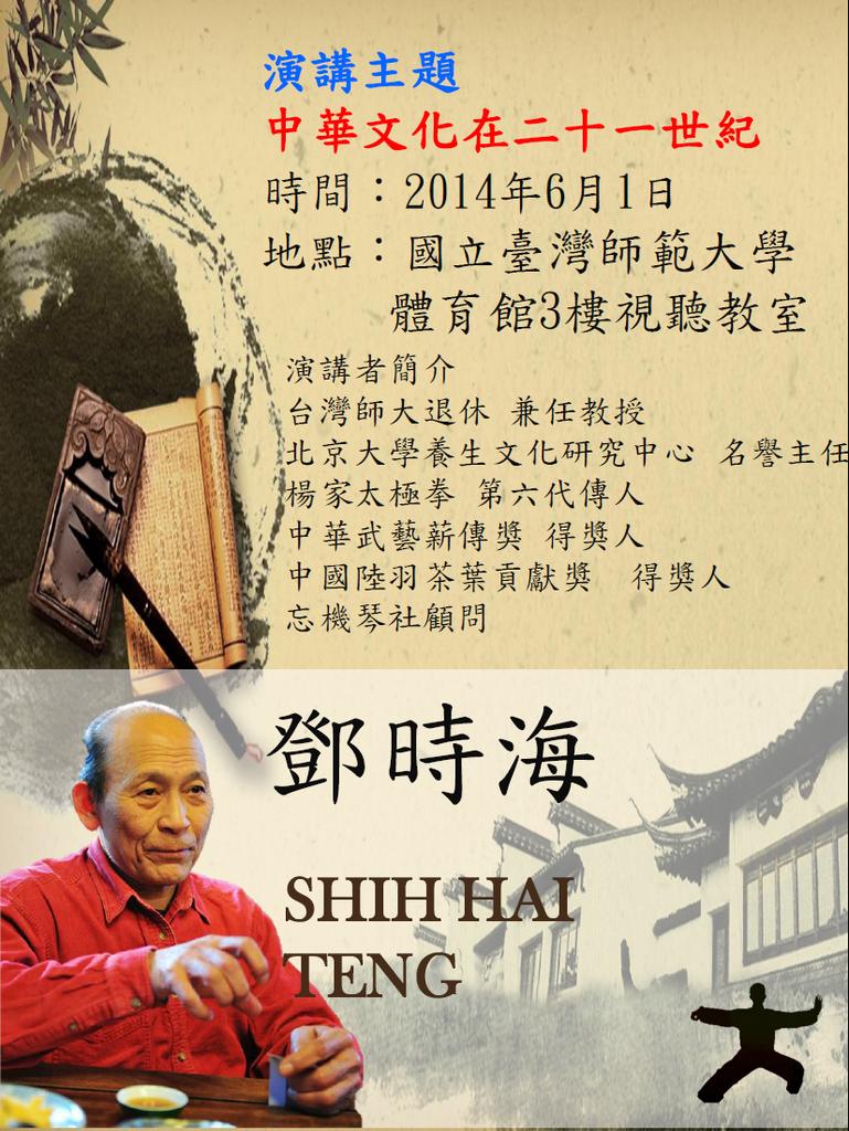 中華文化在21世紀演講海報