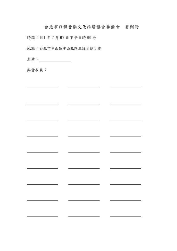 台北市日韓音樂文化推廣協會籌備會 開會通知單_頁面_2