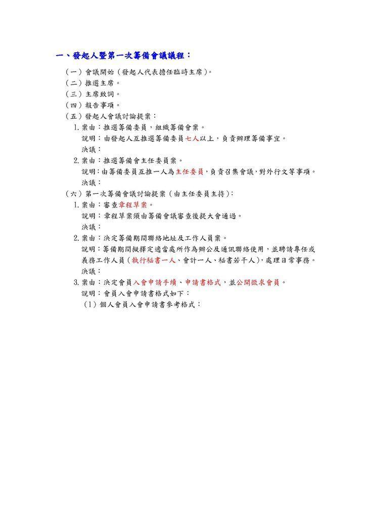 台北市日韓音樂文化推廣協會籌備會 開會通知單_頁面_3