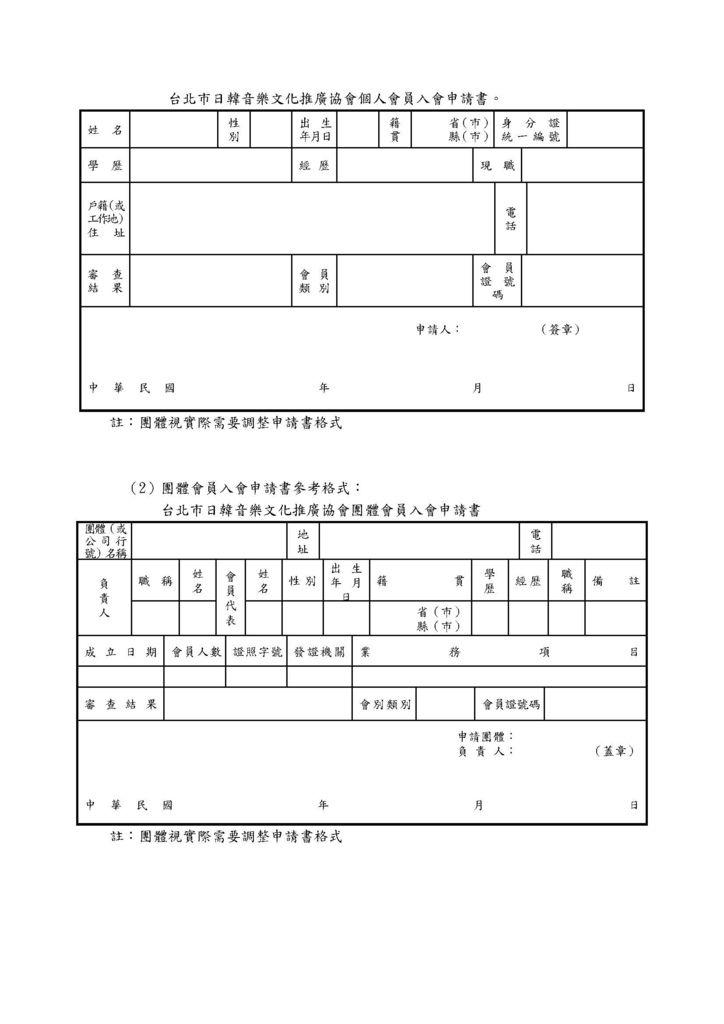 台北市日韓音樂文化推廣協會籌備會 開會通知單_頁面_4