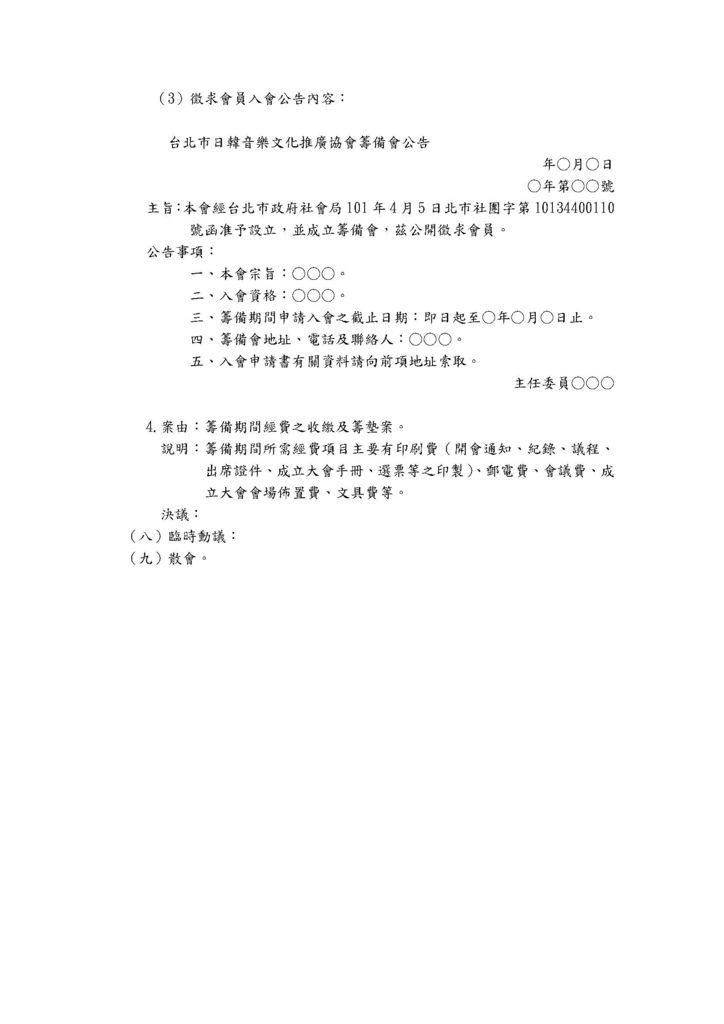 台北市日韓音樂文化推廣協會籌備會 開會通知單_頁面_5