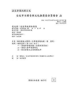 函送第一次會議紀錄公文_頁面_1