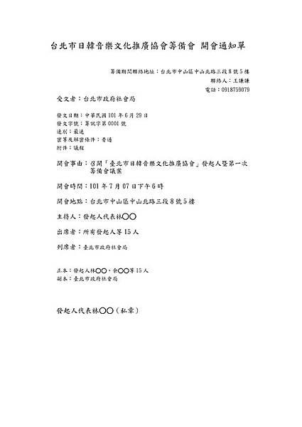 台北市日韓音樂文化推廣協會籌備會 開會通知單_頁面_1