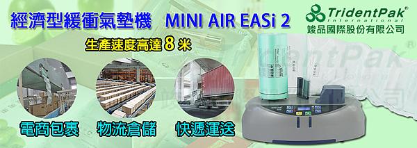 MINIAIR-EASI2.png