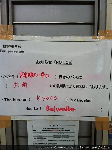 Kyoto 002