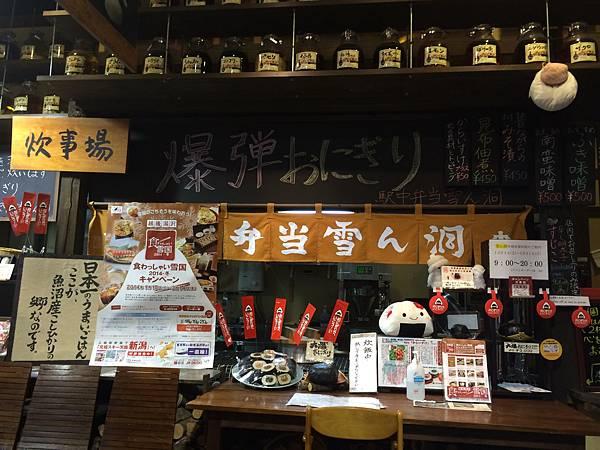 2014東京遊 026