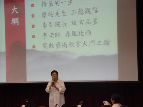 夏日藝術哲學講師朱惠良副教授