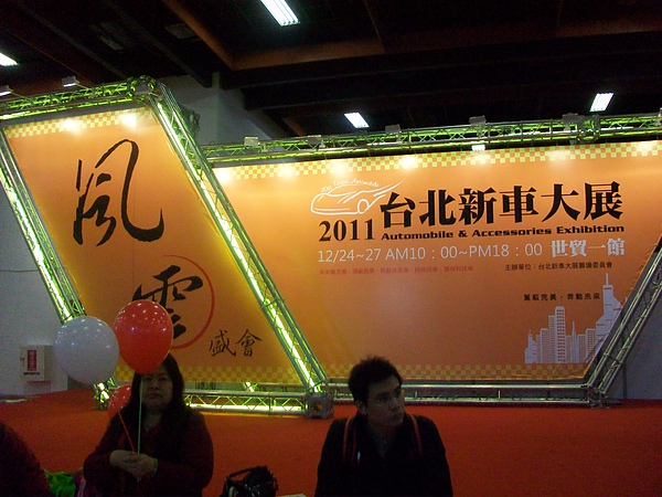 世貿一館2010台北新車展