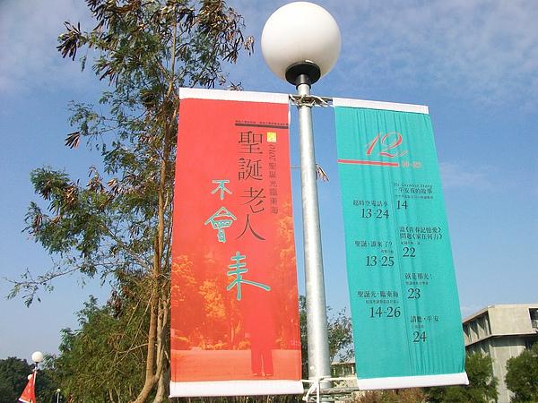 1219東海大學
