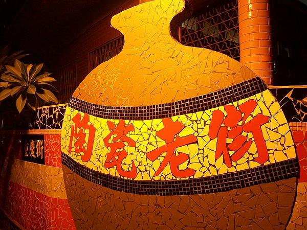 夜晚的鶯歌陶瓷老街